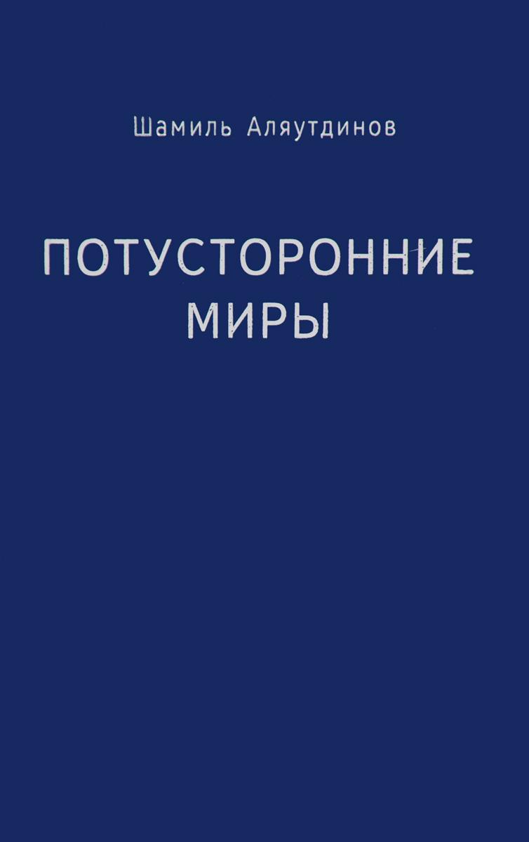 Шамиль Аляутдинов Потусторонние миры как толковать сны