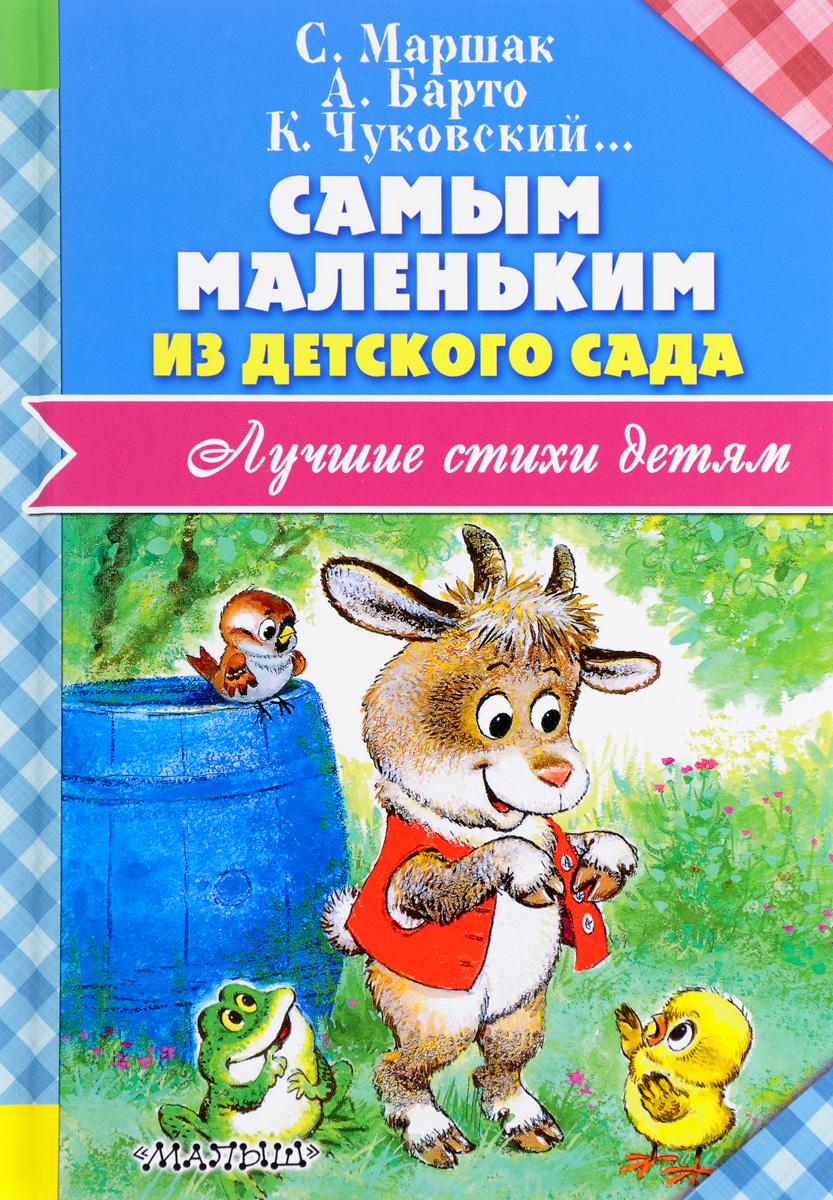 С. Маршак, К. Успенский, А. Барто Самым маленьким из детского сада все для сада и дачи