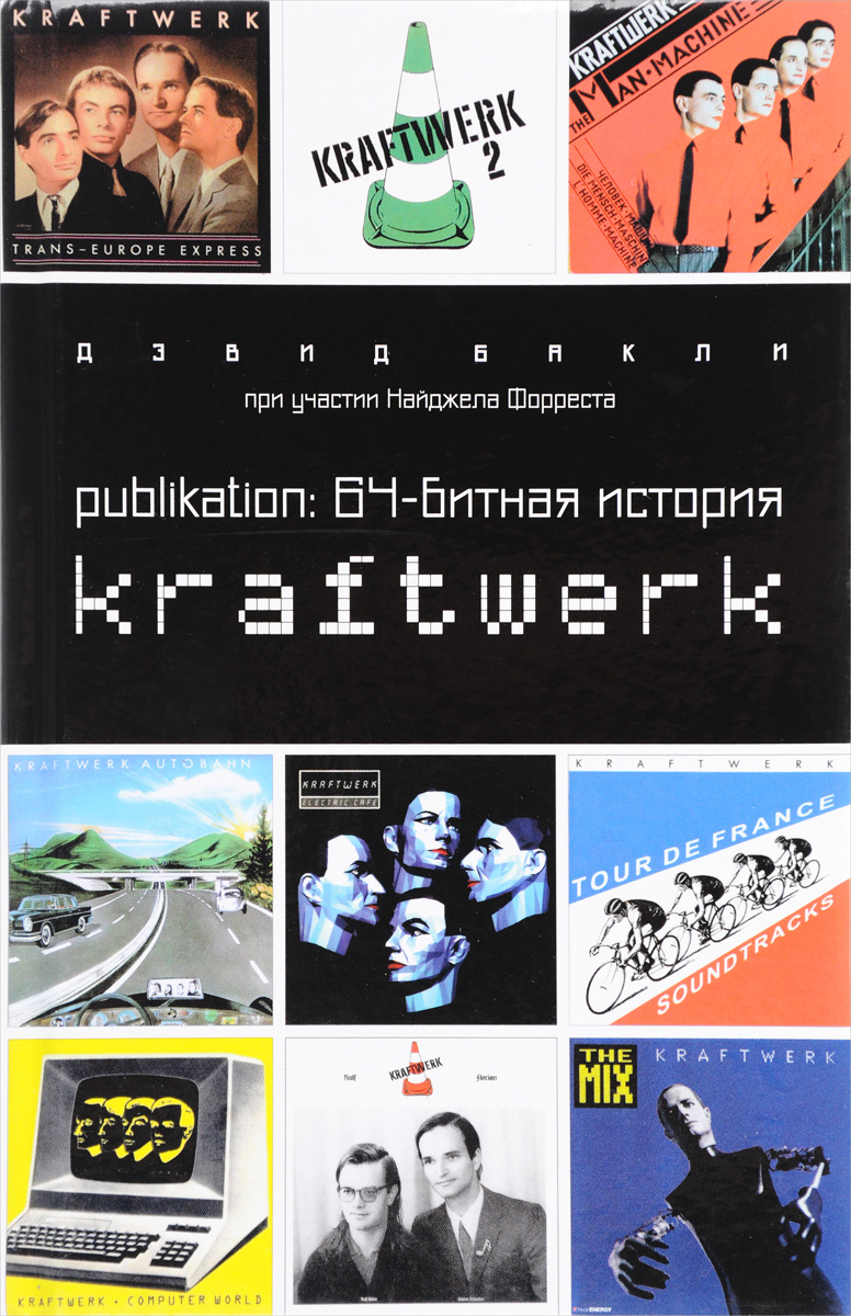 Дэвид Бакли Publikation. 64-битная история Kraftwerk kraftwerk kraftwerk 3 d the catalogue 9 lp