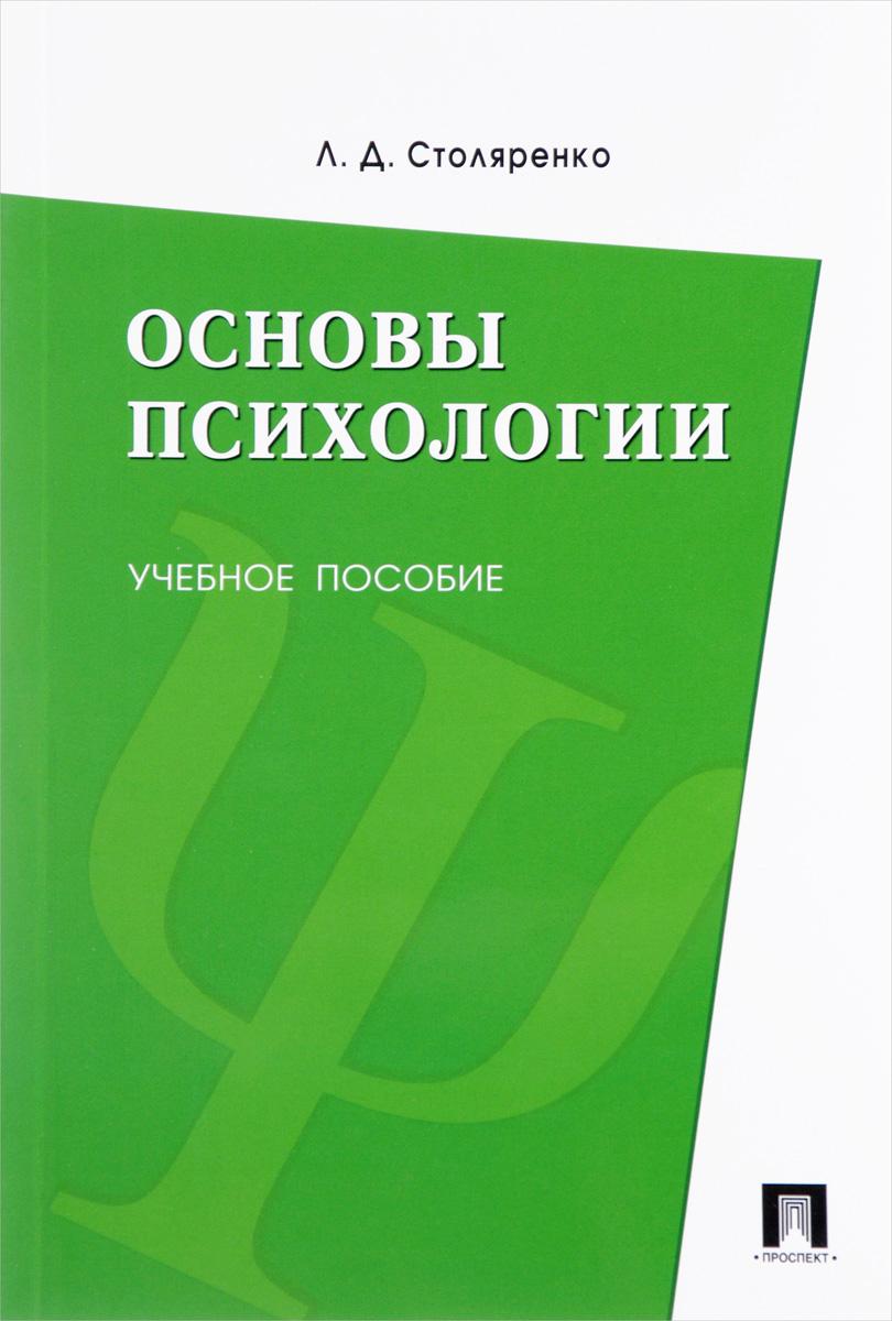 Основы психологии. Учебное пособие