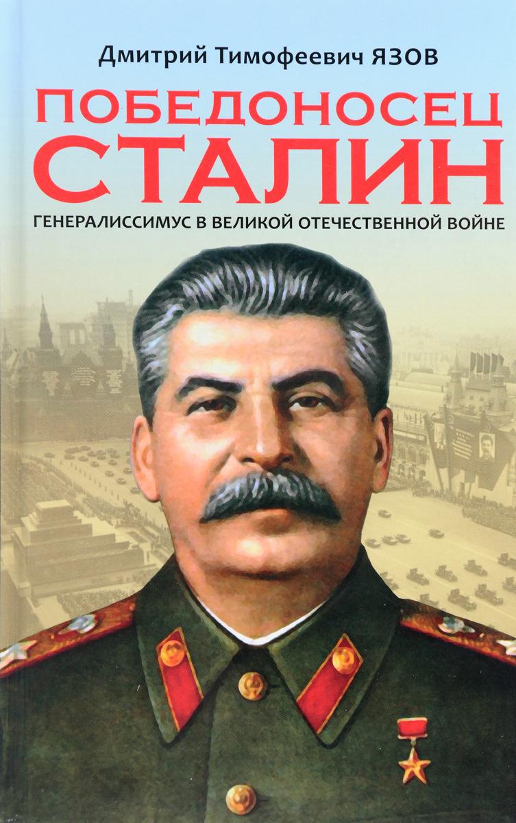 Д. Т.  Язов Победоносец Сталин. Генералиссимус в Великой Отечественной войне