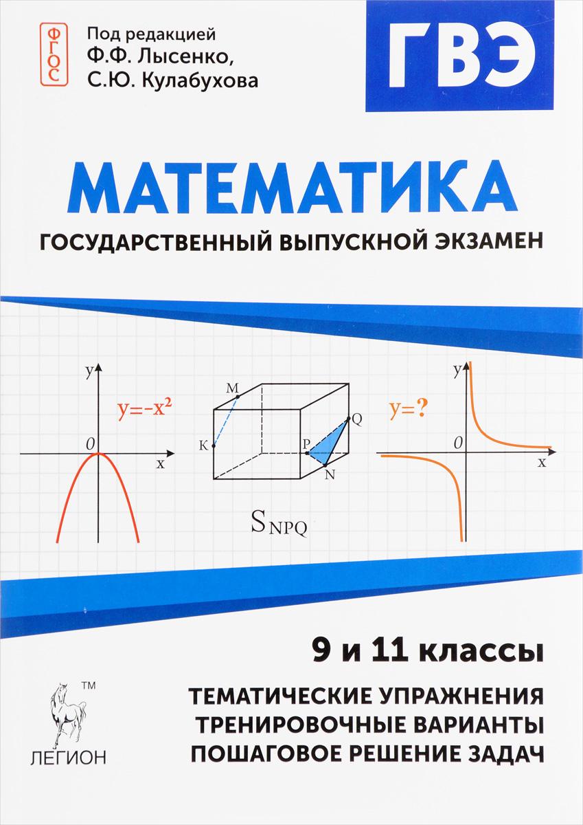 ГВЭ. Математика. 9 и 11 классы. Диагностическая работа, упражнения, образцы решений, тренировочные варианты, пошаговое решение задач