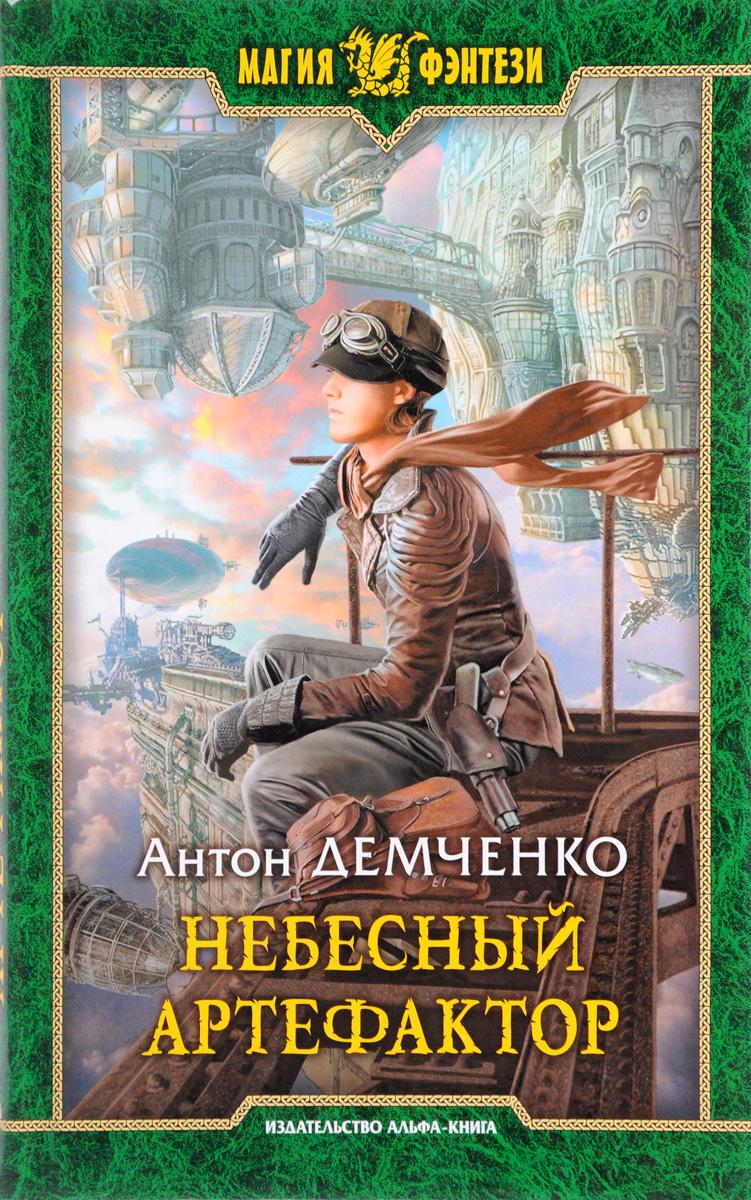 Антон Демченко Небесный артефактор