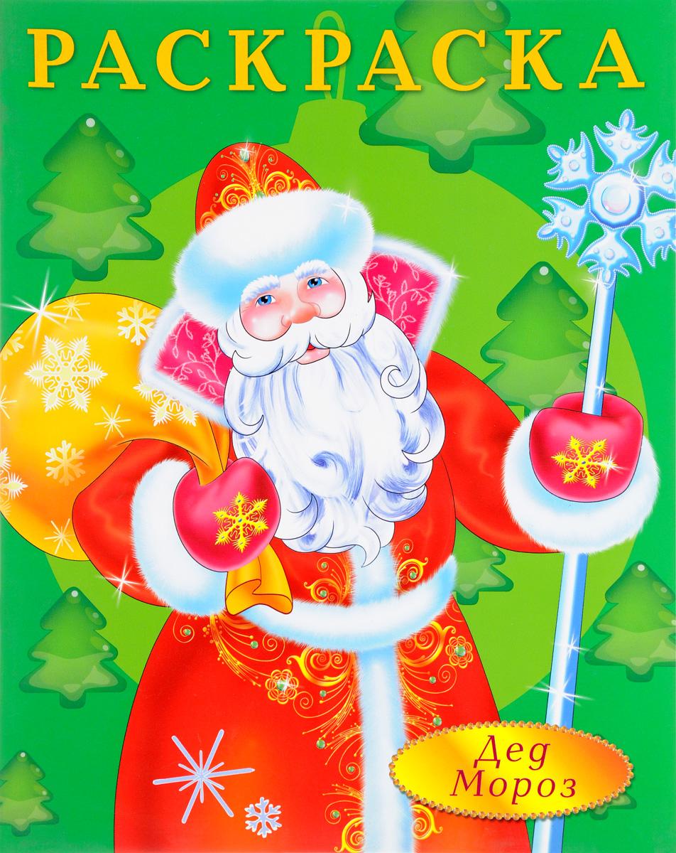 Дед Мороз. Раскраска