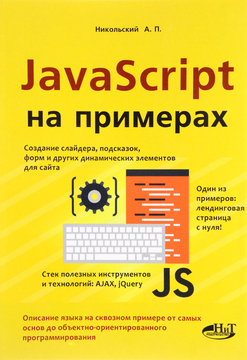 А. П. Никольский JavaScript на примерах эрик фримен изучаем программирование на javascript