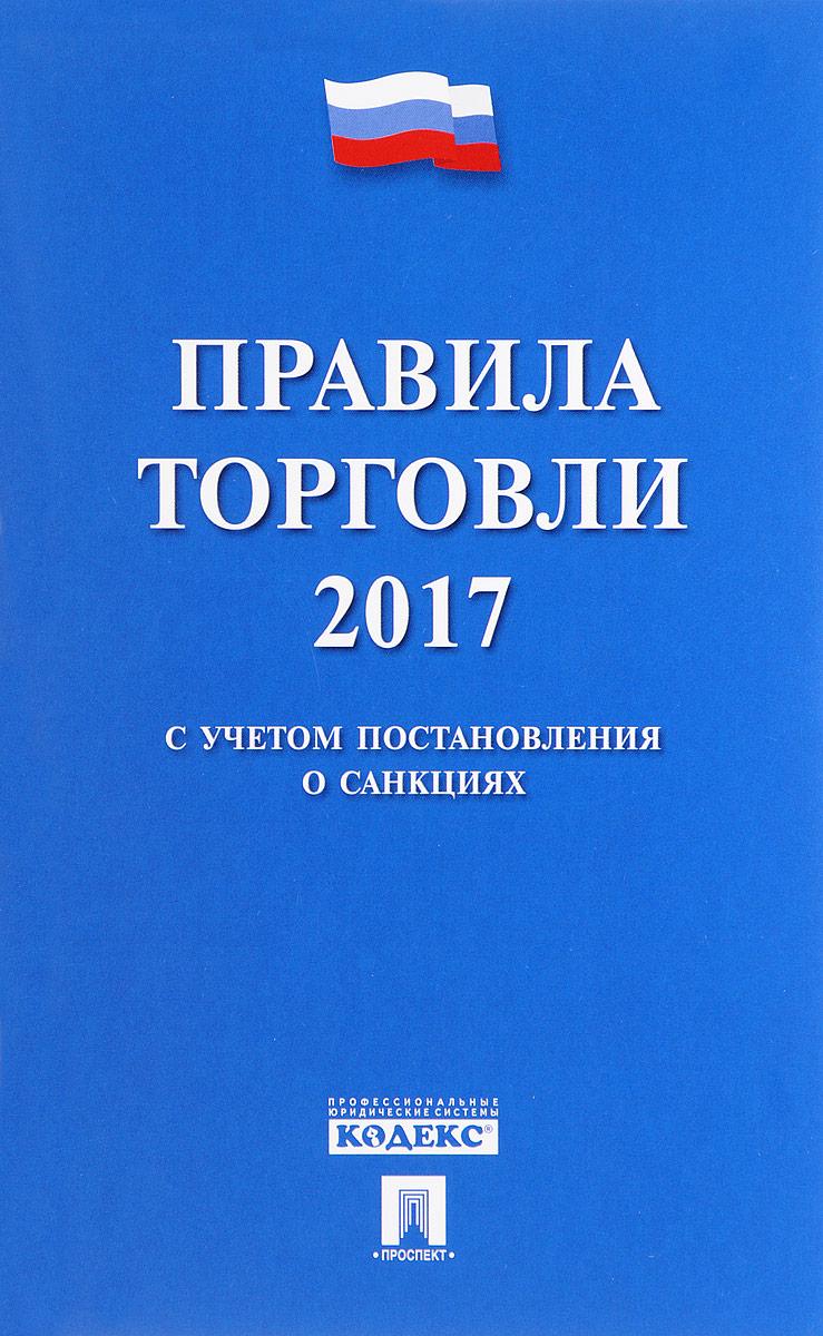 Правила торговли - 2017. Постановление о санкциях