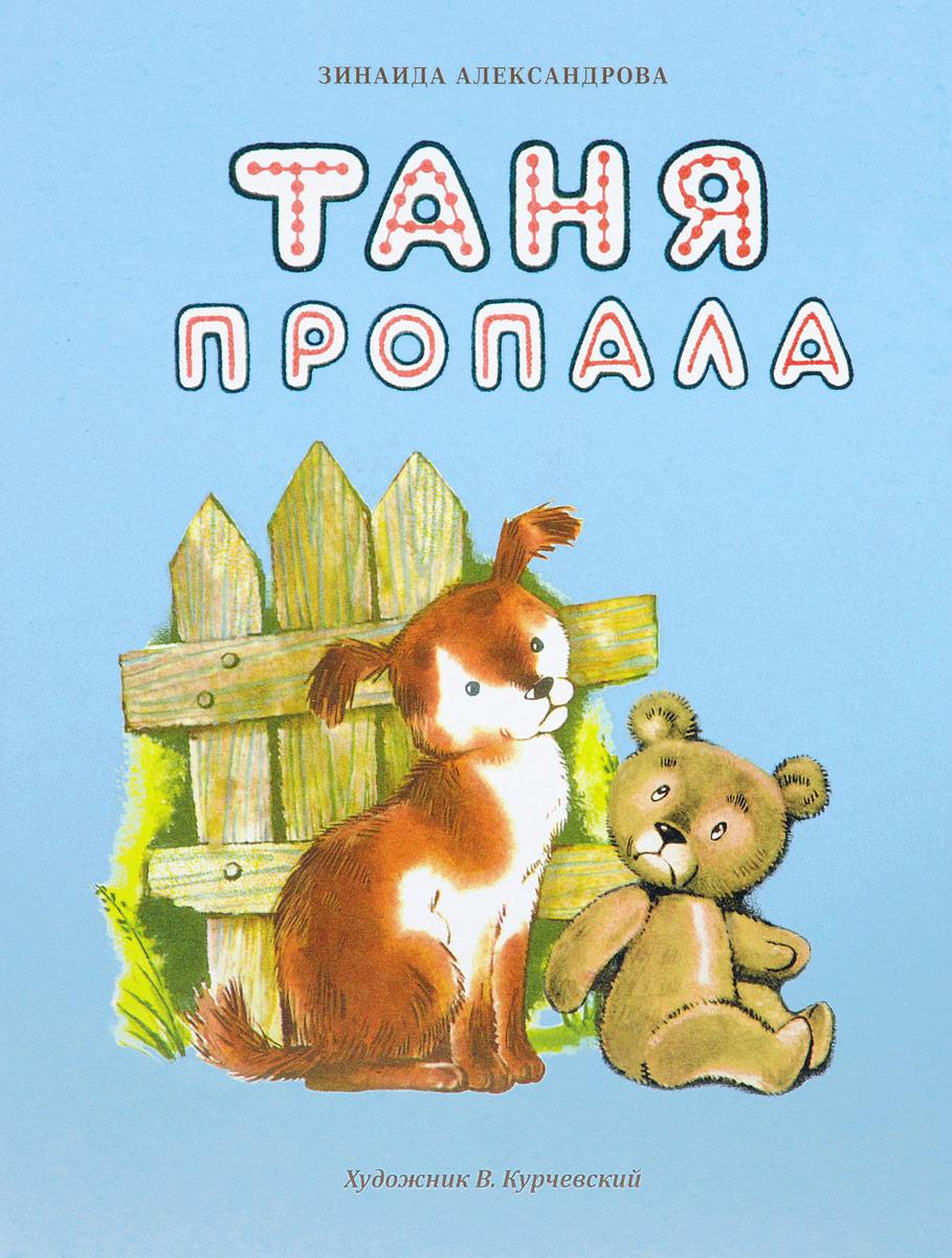 Зинаида Александрова Таня пропала зинаида александрова любимые стихи