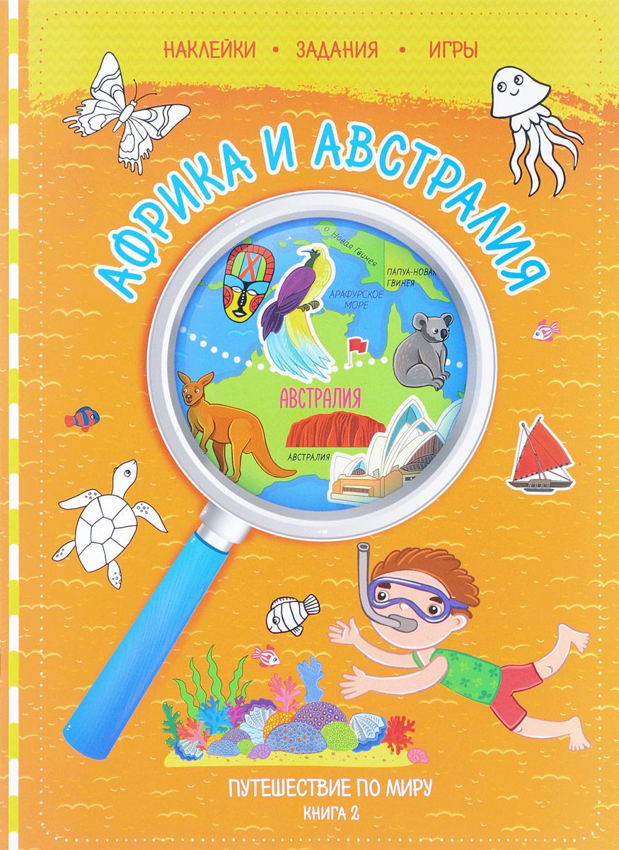 познавательные игры в путешествие по россии Путешествие по миру. Книга 2. Африка и Австралия (+ наклейки)