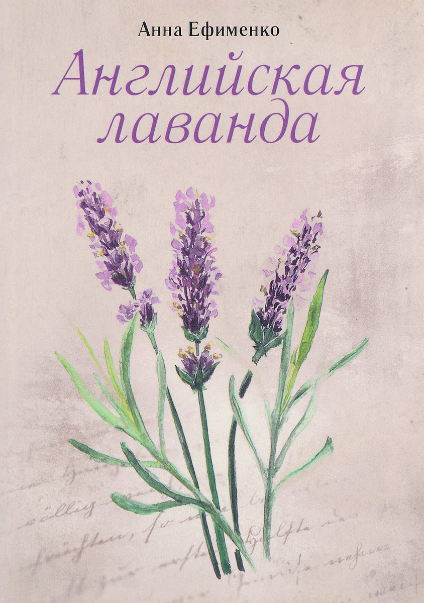 Английская лаванда. Анна Ефименко