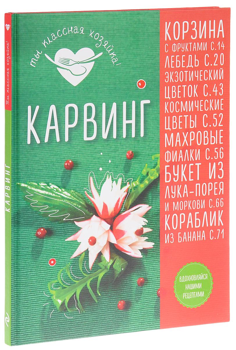 Т. Сотникова Карвинг т сотникова карвинг