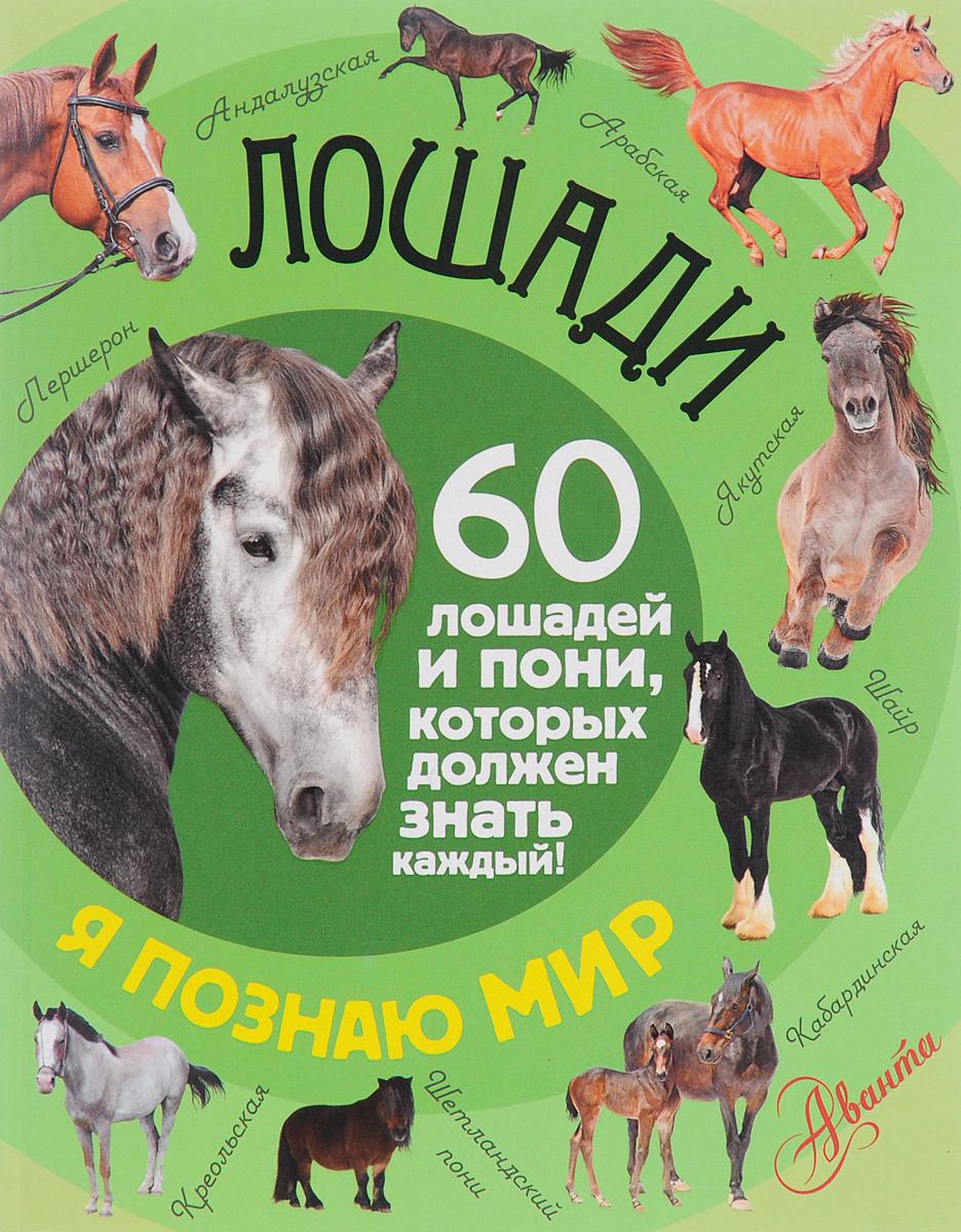 Ф. А. Келлер Лошади. 60 лошадей и пони, которых должен знать каждый! каждый мальчик должен знать