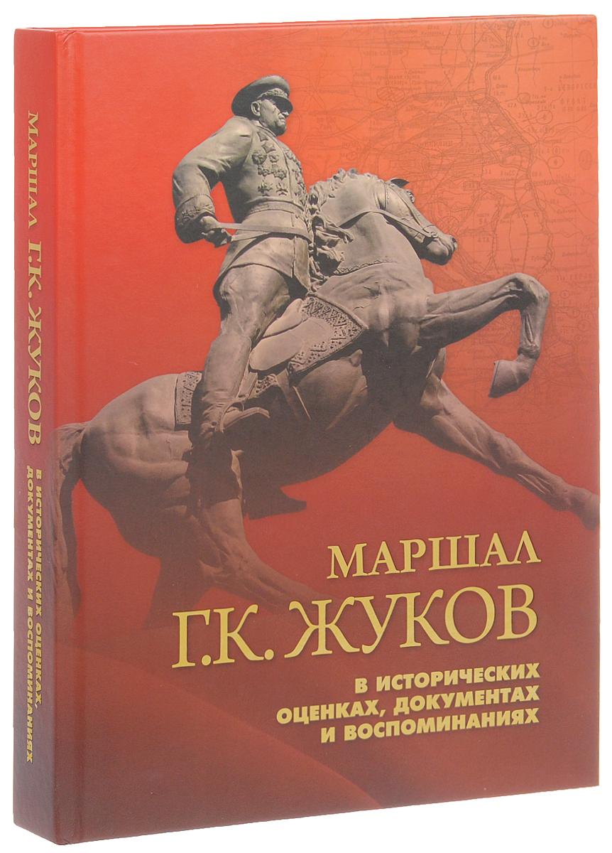 Маршал Жуков в исторических оценках, документах и воспоминаниях маршал жуков в исторических оценках документах и воспоминаниях