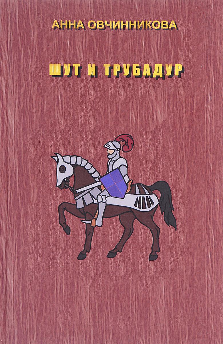 Анна Овчинникова Шут и трубадур