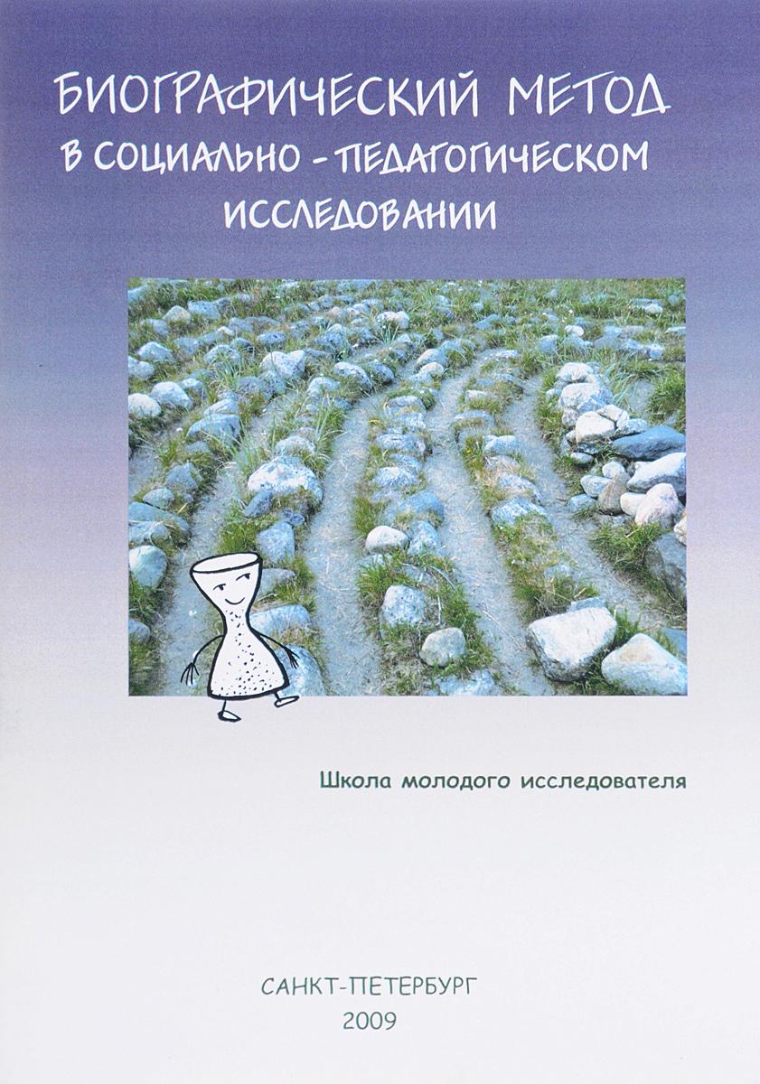 Биографический метод в социально-педагогическом исследовании. Учебное пособие