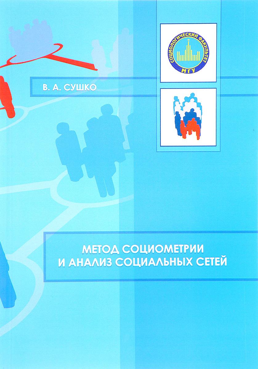 Метод социометрии и анализ социальных сетей. Учебное пособие