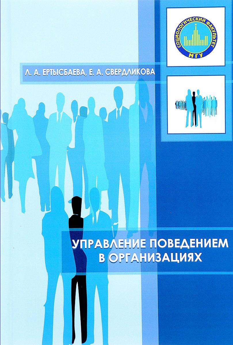 Управление поведением в организациях. Учебное пособие