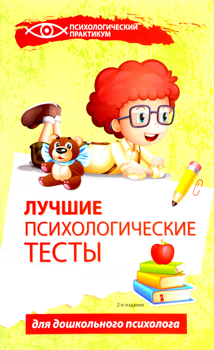 Г. И. Колесникова. Лучшие психологические тесты для дошкольного психолога