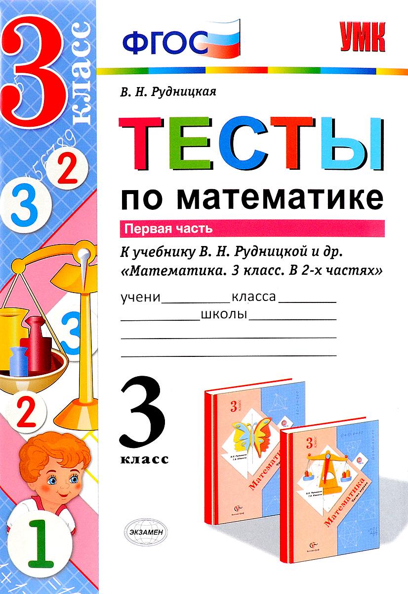 Математика. Тесты. 3 класс. В 2 частях. Часть 1. К учебнику В. Н. Рудницкой, Т. В. Юдачевой