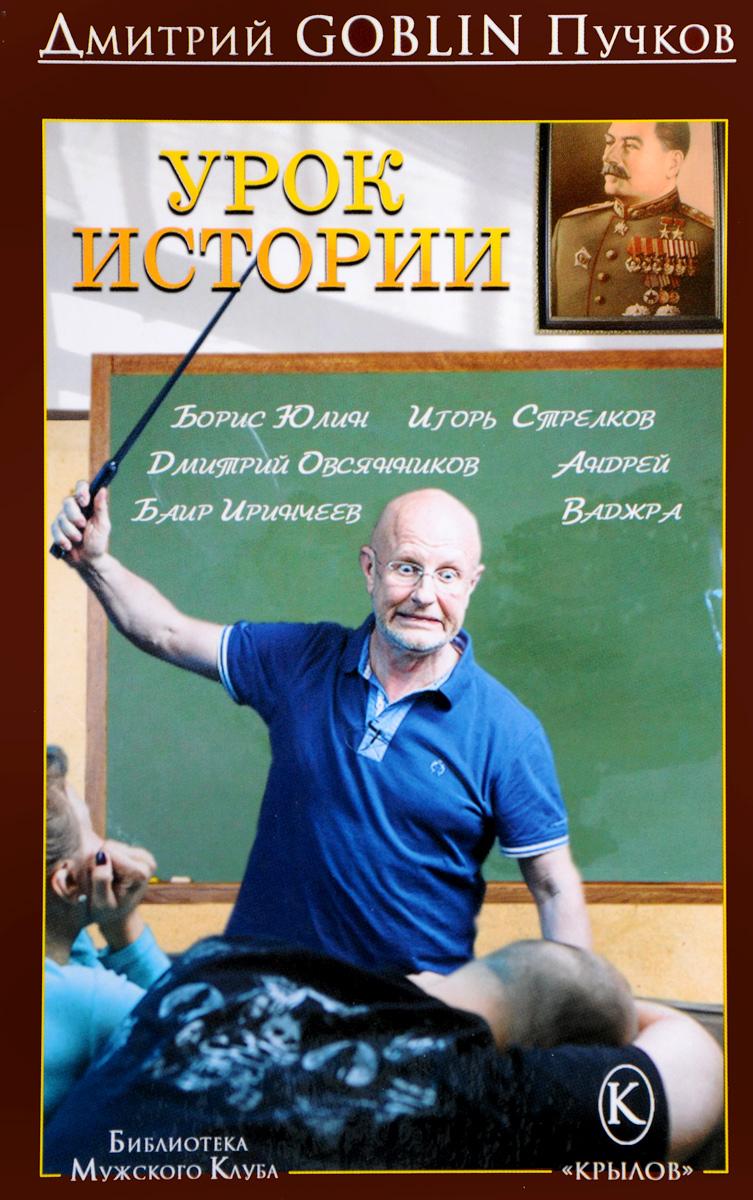 Дмитрий Goblin Пучков Уроки истории