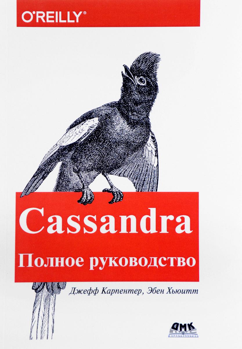 Джефф Карпентер, Эбен Хьюитт. Cassandra. Полное руководство. Распределенные данные в масштабе веба