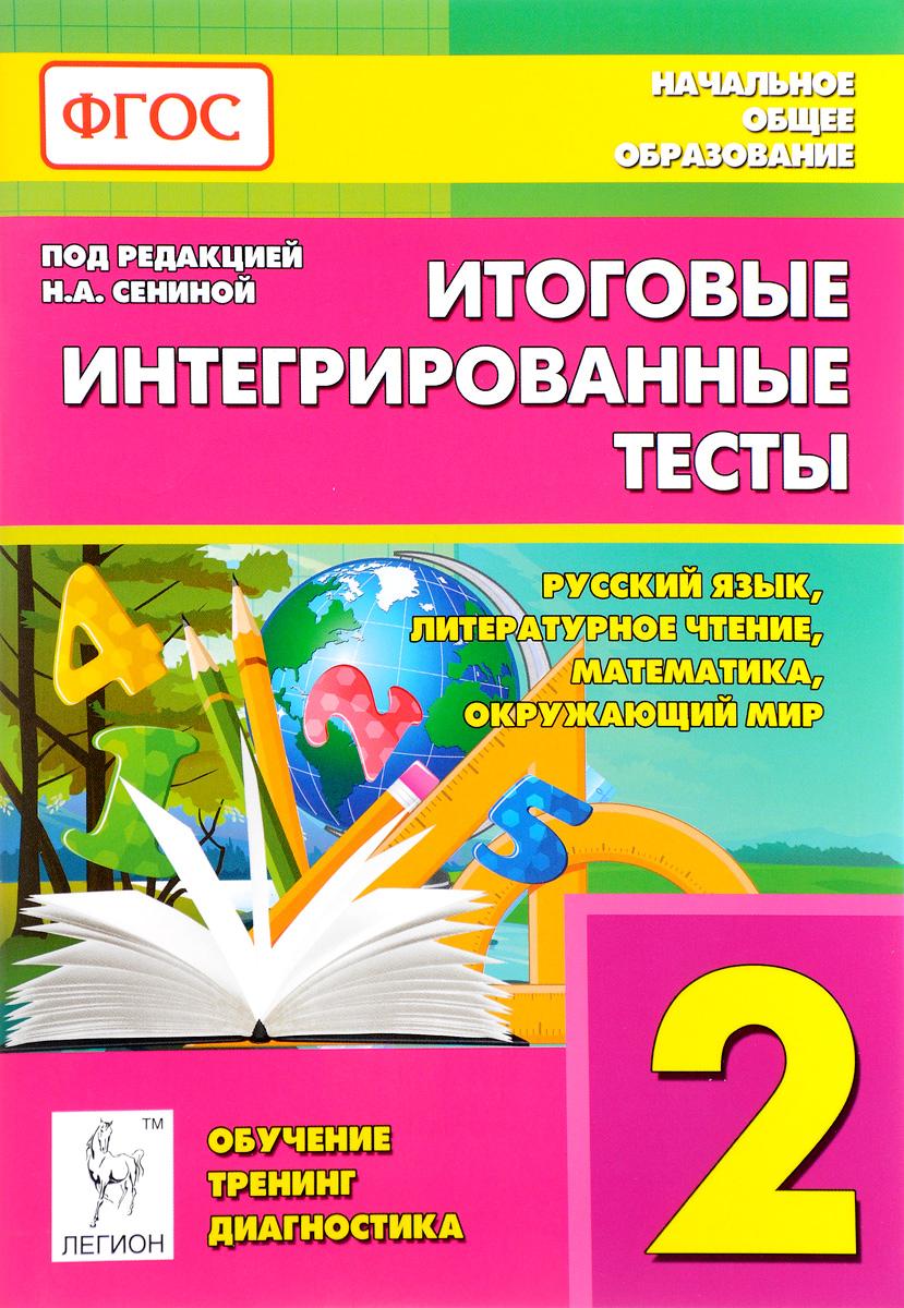 Русский язык, литературное чтение, математика, окружающий мир. 2 класс. Итоговые интегрированные тесты