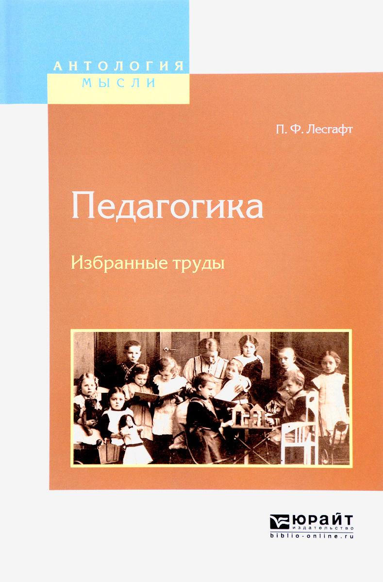 П. Ф. Лесгафт Педагогика. Избранные труды