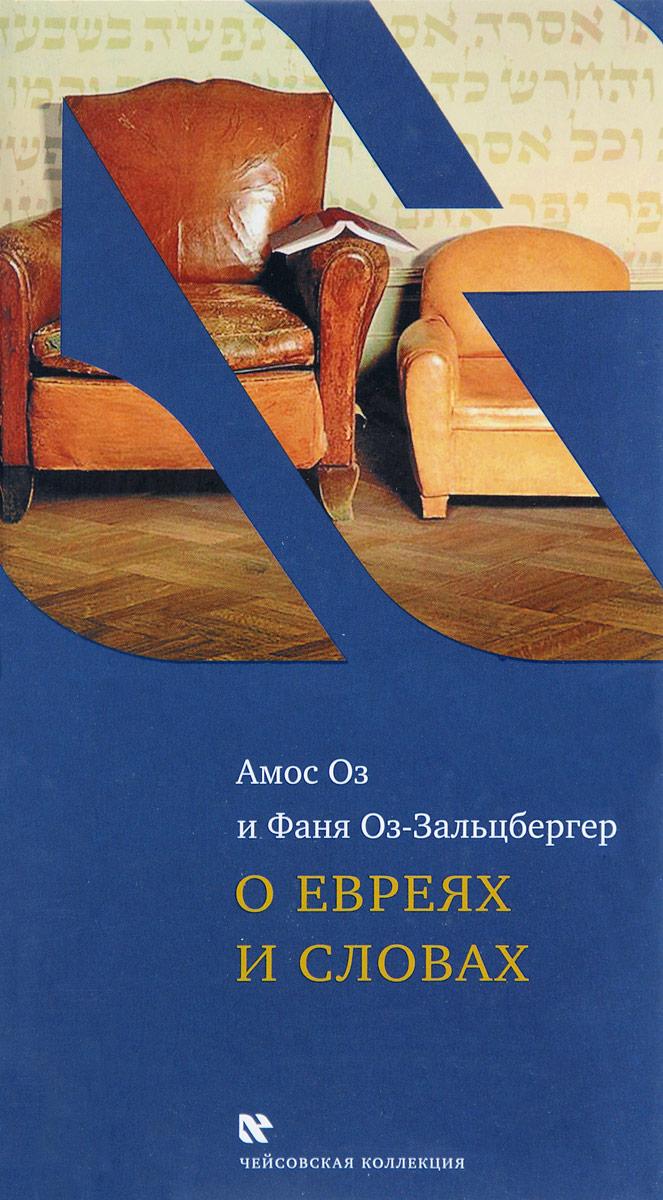 Фото Амос Оз, Фаня Оз-Зальцбергер О евреях и словах ISBN: 978-5-9953-0467-8, 978-5-7516-1386-0