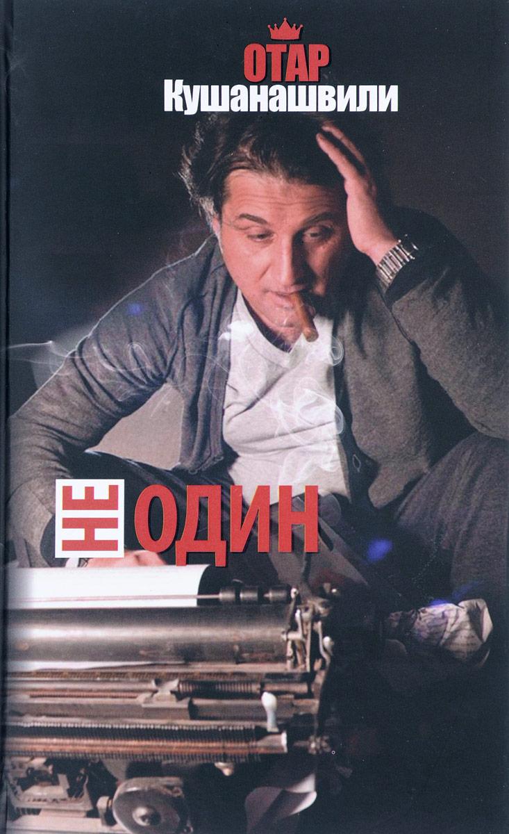 Отар Кушанашвили Не один
