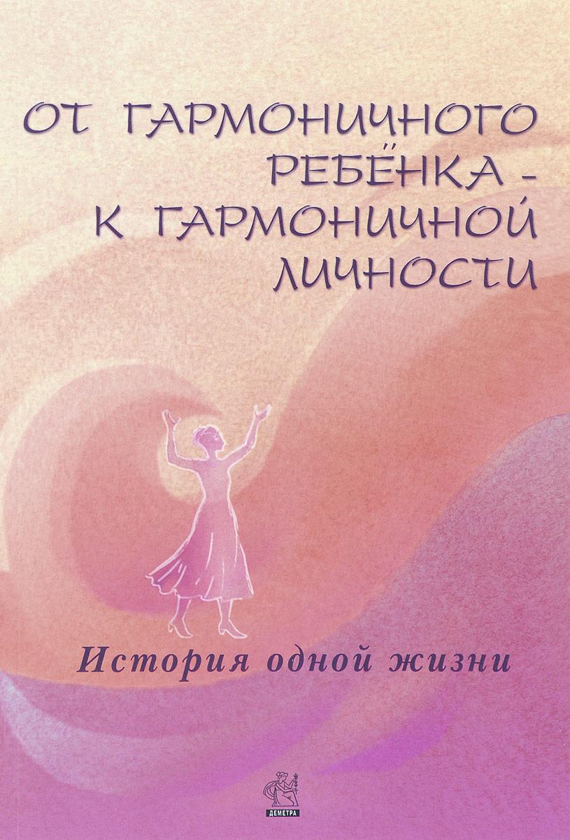 От гармоничного ребенка - к гармоничной личности. История одной жизни