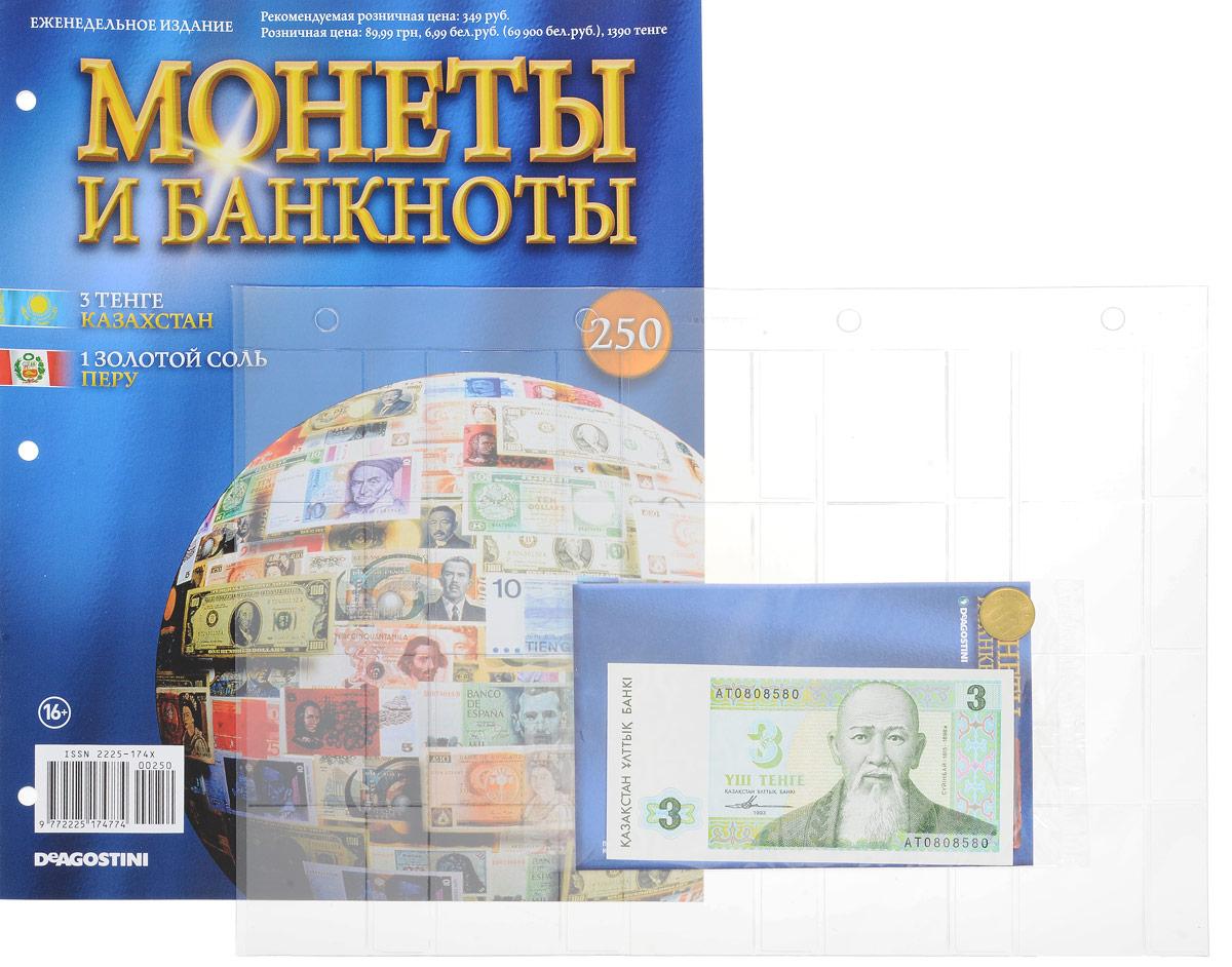 Zakazat.ru Журнал Монеты и банкноты №250