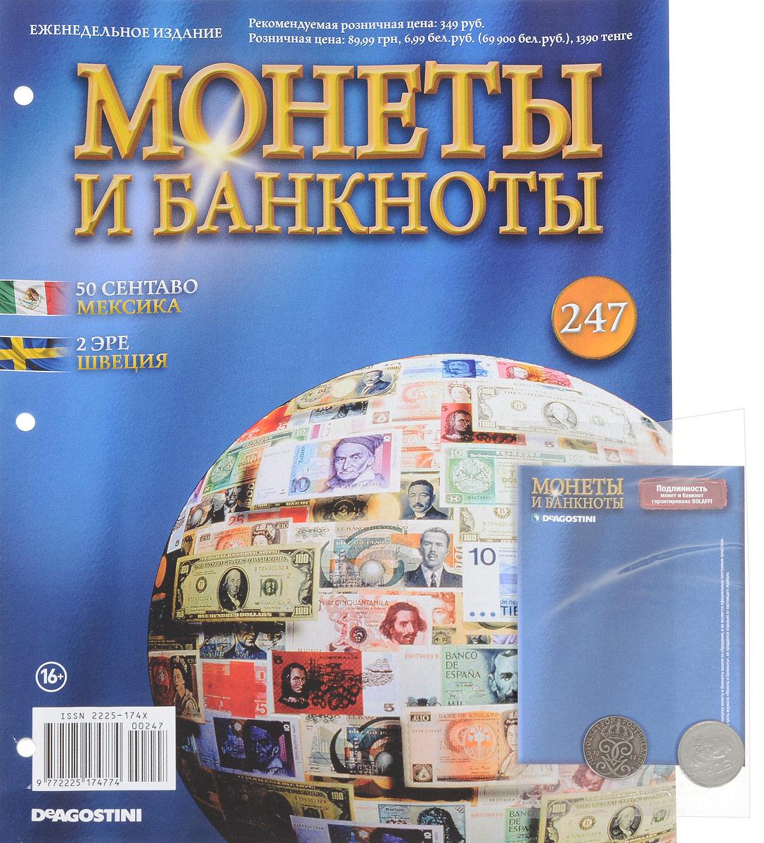 Zakazat.ru Журнал Монеты и банкноты №247