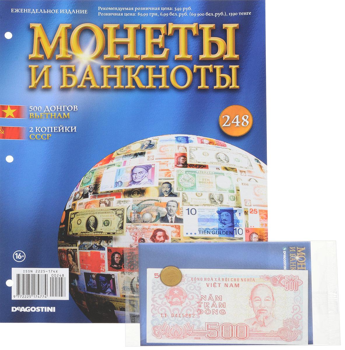 Журнал Монеты и банкноты №248 монеты в сургуте я продаю