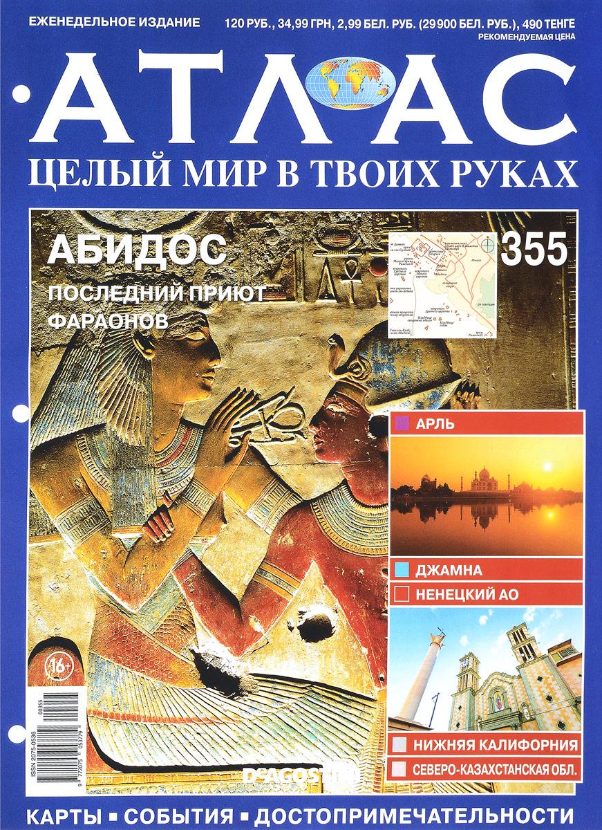 Журнал Атлас. Целый мир в твоих руках №355 журнал атлас целый мир в твоих руках 305