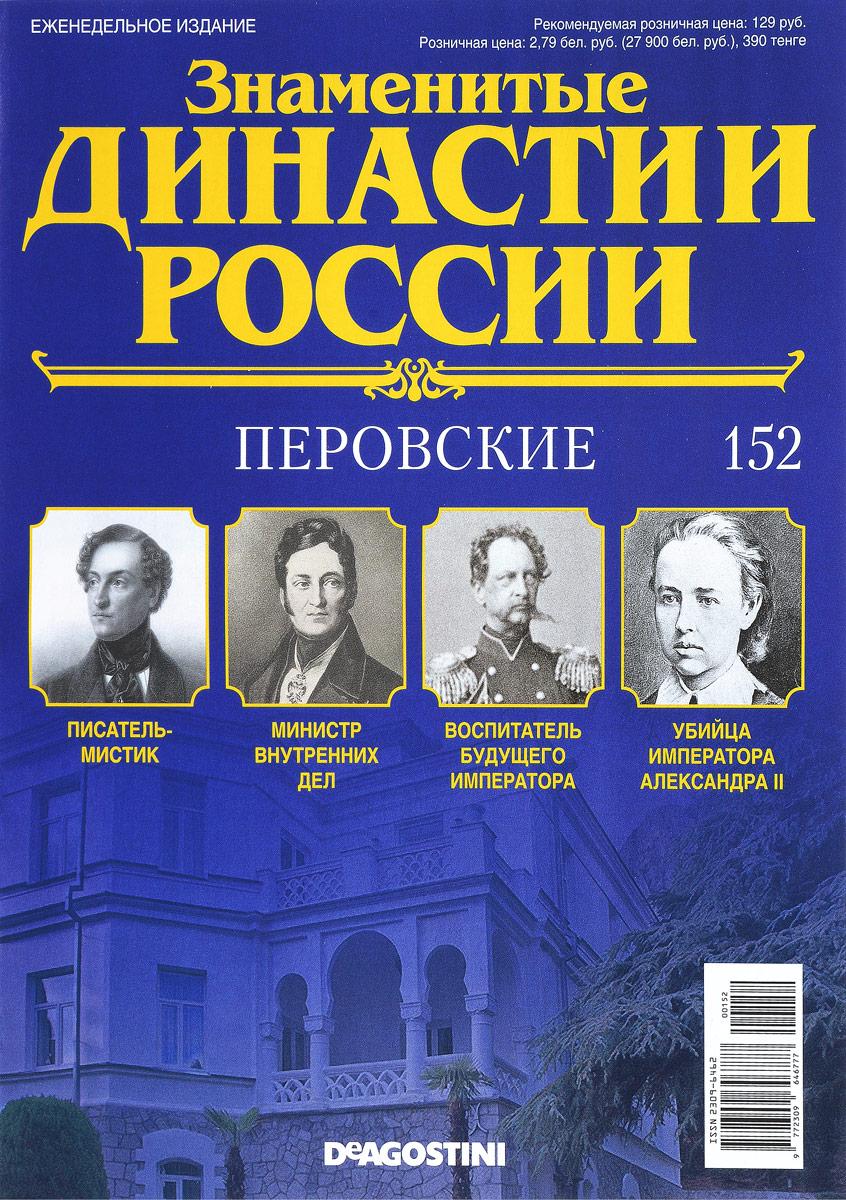 Журнал Знаменитые династии России №152 журнал знаменитые династии россии 85