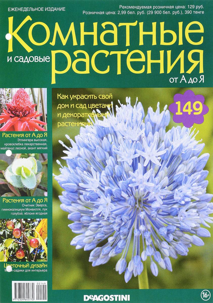 Журнал Комнатные и садовые растения. От А до Я №149 журнал комнатные и садовые растения от а до я 141