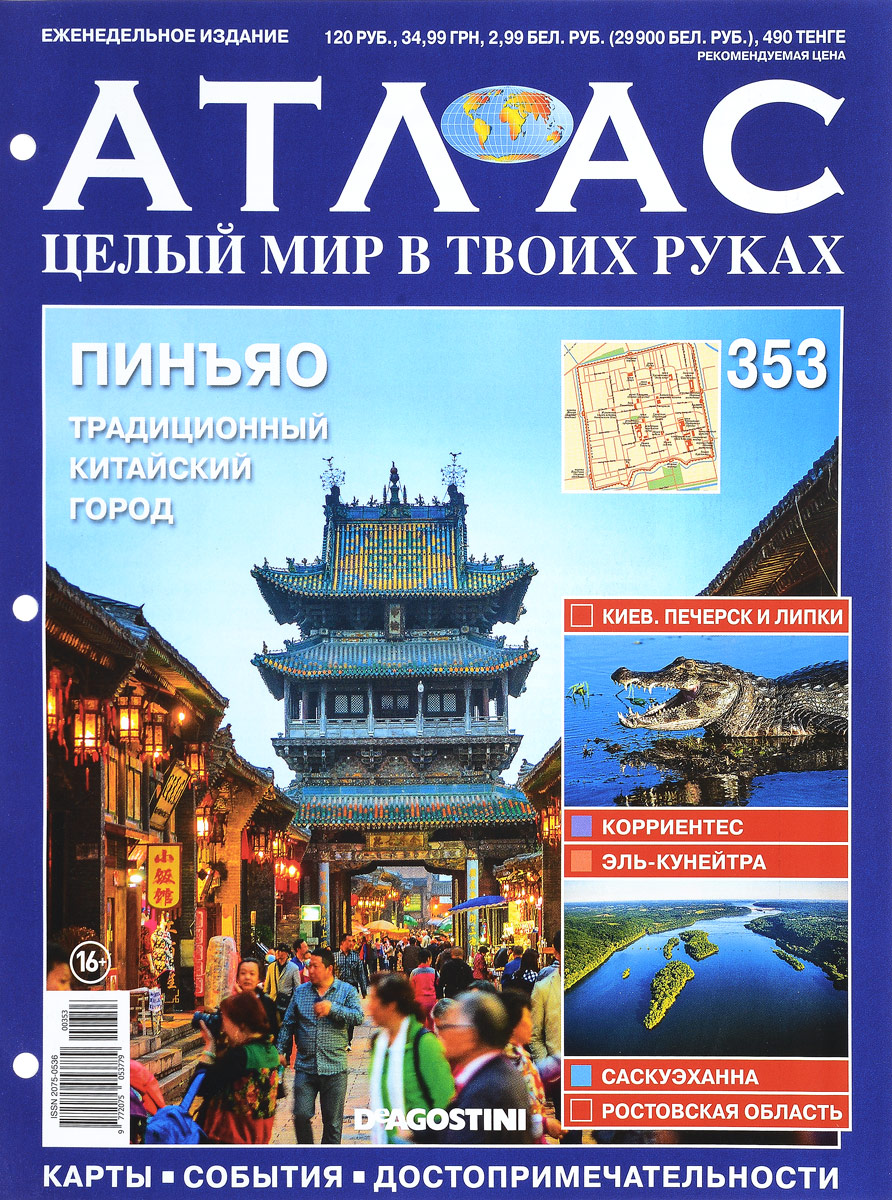 Журнал Атлас. Целый мир в твоих руках №353 журнал атлас целый мир в твоих руках 305