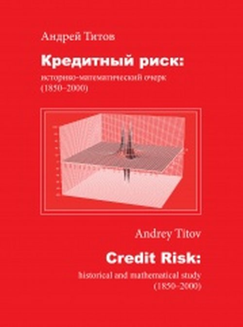 Кредитный риск. Историко-математический очерк (1850-2000). Титов А.В.