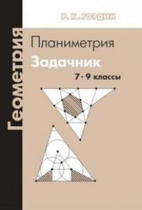 Гордин Р. К. Геометрия. Планиметрия. 7–9 классы. Задачник смыкалова е в геометрия опорные конспекты 7 9 классы