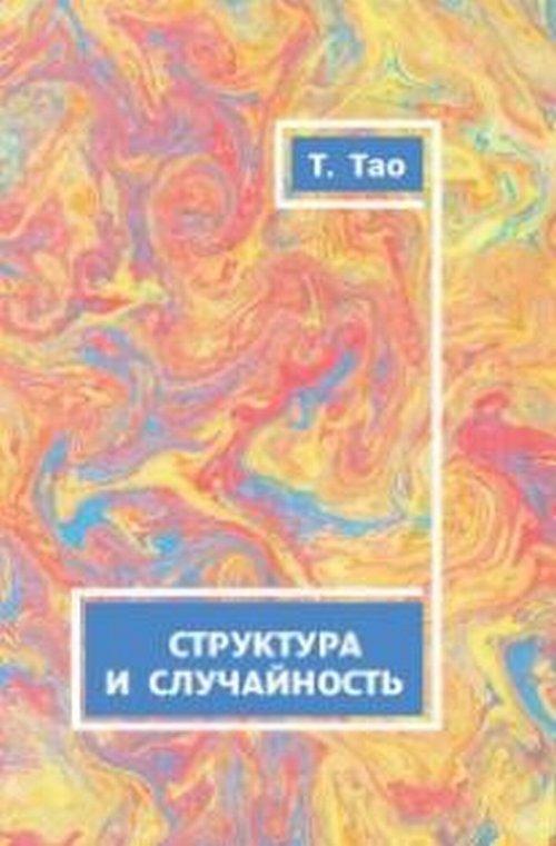 Т. Тао Структура и случайность.