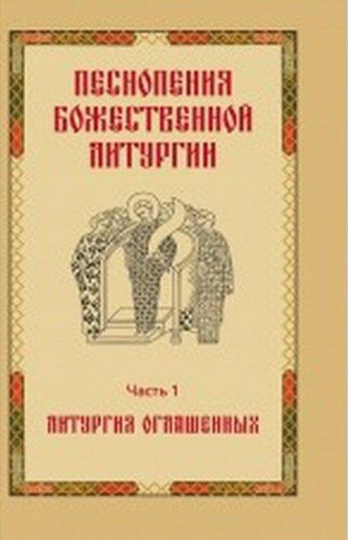 Песнопения Божественной литургии. Часть 1. Литургия оглашенных отсутствует современное осмогласие гласовые напевы московской традиции