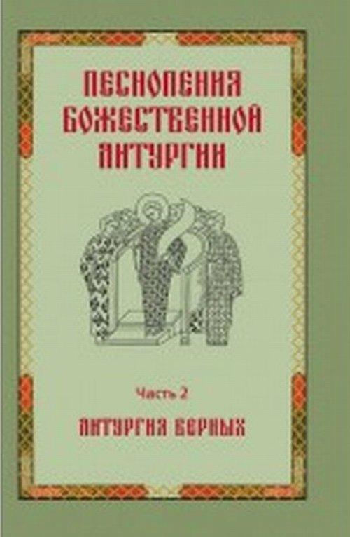 Песнопения Божественной литургии. Часть 2. Литургия верных отсутствует современное осмогласие гласовые напевы московской традиции