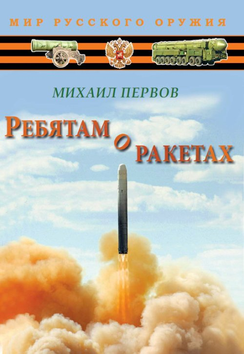 Михаил Первов Ребятам о ракетах сигнальные ракеты 15 мм купить в украине