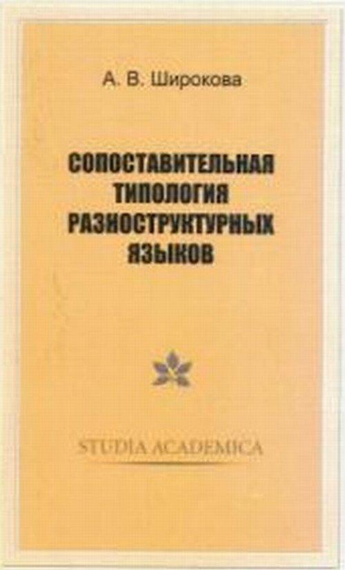 Сопоставительная типология разноструктурных языков