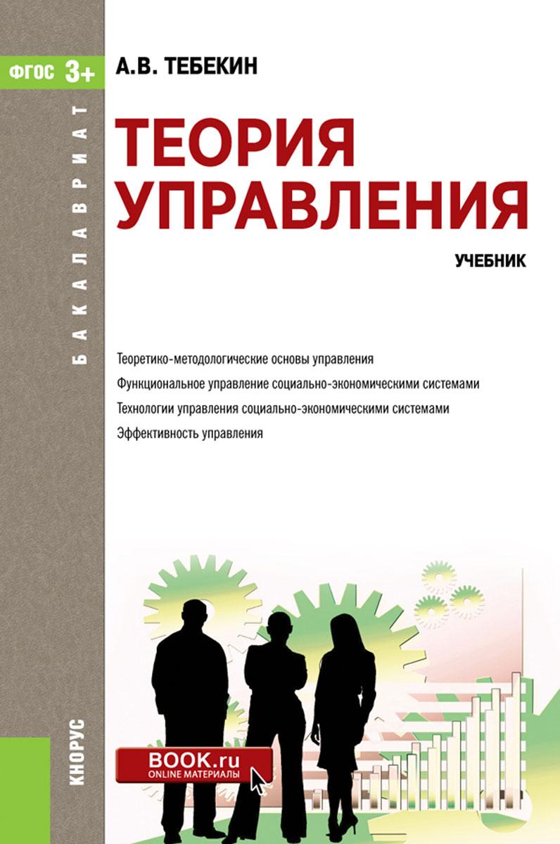 Тебекин А.В. Теория управления (для бакалавров)