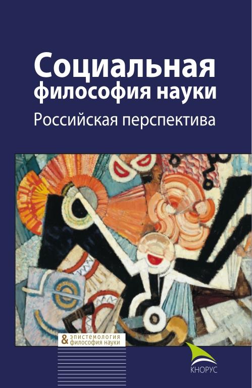 Социальная философия науки. Российская перспектива