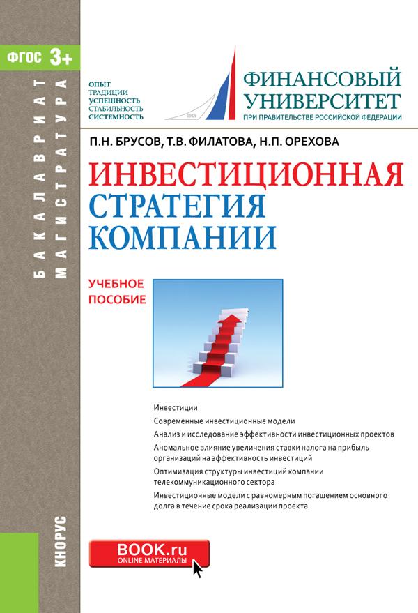 Брусов П.Н. , Филатова Т.В. Орехова Н.П. Инвестиционная стратегия компании (для бакалавров и магистров)