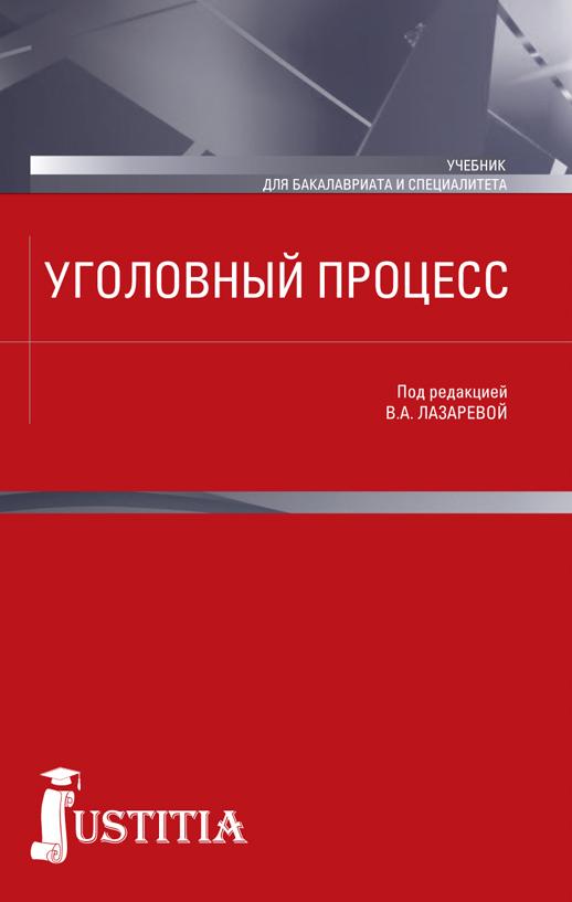 Уголовный процесс (для бакалавров) н с манова уголовный процесс учебник