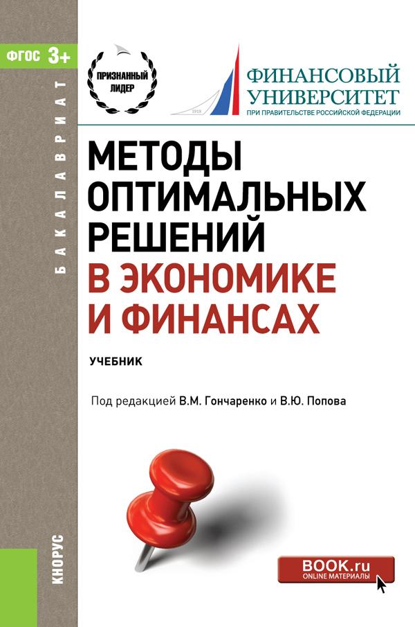 Методы оптимальных решений в экономике и финансах (для бакалавров)