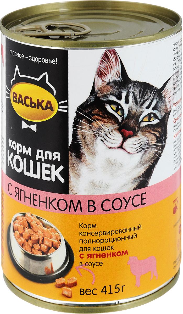 Консервы для кошек Васька, нежный ягненок в соусе, 415 г prevital консервированный корм для кошек prevital classic 100 гр в соусе с телятиной