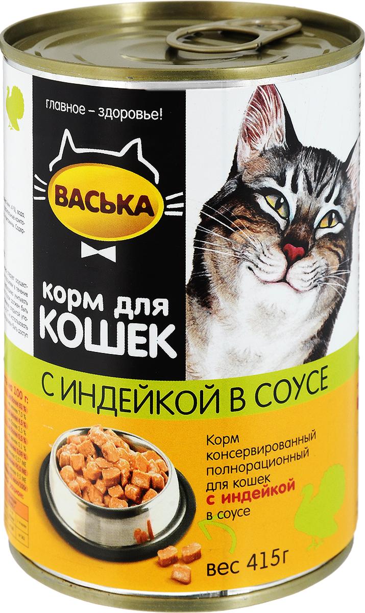 Консервы для кошек Васька, нежная индейка в соусе, 415 г консервы для кошек adel cat с кроликом в соусе 415 г
